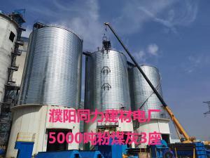 濮阳同力建材电厂5000吨粉煤灰3座